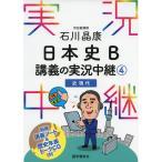石川晶康 日本史B 講義の実況中継(4) 近現代