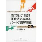 新TOEIC TEST 正攻法で攻める パート7 読解問題