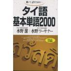 タイ語 基本単語 2000