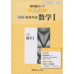 (新課程) 教科書ガイド 数研出版版「改訂版 高等学校 数学I」 (教科書番号 328)
