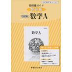 (新課程) 教科書ガイド 数研出版版「改訂版 数学A」 (教科書番号 327)