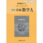 (新課程) 教科書ガイド 数研出版版「改訂版 新編 数学A」 (教科書番号 329)