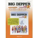 数研出版版 BIG DIPPER English Communication I デジタル版 for iPad インストールブック(教科書番号 317)