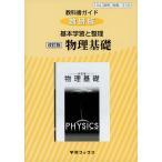 (新課程) 教科書ガイド 数研版 基本学習と整理 数研出版版「改訂版 物理基礎」 (教科書番号 318)