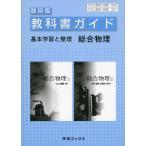 教科書ガイド 基本学習と整理 数研出版版「総合物理」 (教科書番号 306・307)