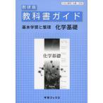 教科書ガイド 数研出版版 基本学習と整理 「化学基礎」 (教科書番号 308)