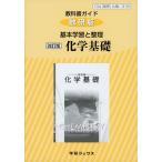 (新課程) 教科書ガイド 数研版 基本学習と整理 数研出版版「改訂版 化学基礎」 (教科書番号 319)