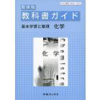 教科書ガイド 基本学習と整理 数研出版版「化学」 (教科書番号 306)