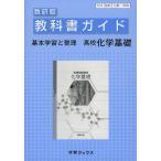 教科書ガイド 数研出版版 基本学習と整理 「高等学校 化学基礎」 (教科書番号 309)