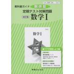 (新課程) 教科書ガイド 数研版 定期テスト対策問題 数研出版版「改訂版 数学I」 (教科書番号 327)