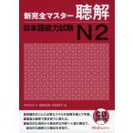新 完全マスター 聴解 日本語能力試験 N2