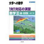 大学への数学 1対1対応の演習 数学III 曲線・複素数編 新訂版