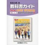 教科書ガイド 教育出版版「ニューワンワールド コミュニケーションII(New ONE WORLD Communication II)」 (教科書番号 309)