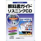 教科書ガイド リスニングCD 中学 英語 1年 教育出版版 ワンワールド 完全準拠 「ONE WORLD English Course 1」 (教科書番号 731)