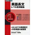 英語長文 レベル別問題集(1) 超基礎編