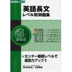 英語長文 レベル別問題集(3) 標準編