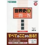 世界史B 一問一答 完全版 2nd edition