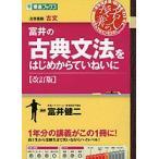 富井の古典文法をはじめからていねいに   改訂版 ナガセ 富井健二