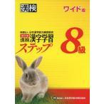 改訂二版 漢検 漢字学習ステップ 8級 ワイド版