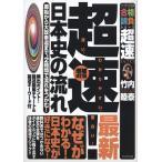 超速! 最新 日本史の流れ 増補改訂版