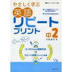 やさしく学ぶ 英語 リピートプリント 中2
