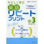 やさしく学ぶ 英語 リピートプリント 中3
