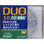 DUO3.0 CD/基礎用
