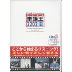 大学受験 単語王 2202 フラッシュ・リスニングCD