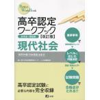 高卒認定ワークブック改訂版 現代社会  Perfect work book