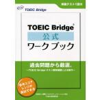 TOEIC Bridge 公式ワークブック