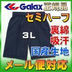 メール便可♪体操服  セミハーフパンツ galax 3L