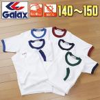 体操服 ギャレックス正規品 クルーネック 体操着 半袖 140 150