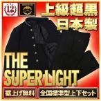 ショッピング日本製 日本製 学生服 上下  標準型 学ラン 冴えた超黒 SUPER LIGHT 裾上げ無料 A体 学ラン