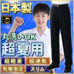 日本製 学生服 夏ズボン ややスリム 従来型ワンタック