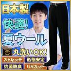 ショッピングズボン 学生服  夏ズボン 日本製  スリム 全国標準型 さらっと涼感 裏綿素材