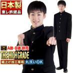 学生服 上下 日本製 全国標準型 超黒 ハイグレード「テイジン」より丈夫でホコリがつきにくい 東レ正式許諾品 A体 B体  ラウンド襟 詰襟 ワンタックあり