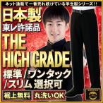 学生服 ズボン 日本製 全国標準型 超黒ハイグレード 東レ正式許諾品 丈夫でホコリも落としやすい  スリムとワンタックも可
