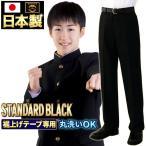 学生服 ズボン  日本製 超黒級 学生ズボン 男子 スラックス  全国標準型 レギュラー  ややスリム
