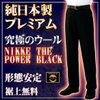 学生服 ズボン 日本製 ニッケウールプレミアム