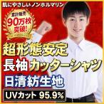 学生服 ワイシャツ 形態安定 長袖スクールシャツ ノンアイロン