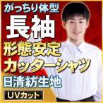 学生服 スクールシャツ 形態安定 長袖カッターシャツ B体 ノンアイロン 男子