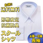 送料無料 スクールシャツ 男子 長袖 学生服 形態安定 抗菌防臭 No.8000 ワイシャツ カッターシャツ