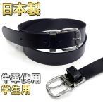 日本製 学生服 ベルト 学生用 黒 牛革使用 ブラック