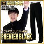 ショッピングズボン 学生服ズボン 日本製 TEIJIN超黒級プレミアブラック 全国標準型スラックス  64〜85