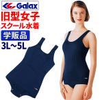 専門ブランド、ギャレックス製旧タイプ型スクール水着です。