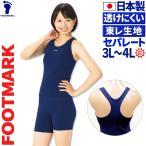 フットマーク スクール水着 セパレート 3L〜4L FOOT MARK パット付 メール便発送