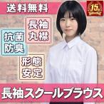 スクールシャツ 女子 長袖 形態安定 防汚加工 スクールブラウス 白 オフィス 制服 A体 B体 スノーホワイト