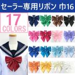 セーラー服専用リボン シルックサテン 巾/16 首周り:47〜74センチ