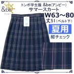 夏用スカート 紺チェック柄制服サマースカート W63〜72丈51トンボ学生服&be(アンビー)
