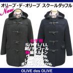 【新着】オリーブデオリーブ スクール 女子用ダッフルコート S/M/L/LL 紺/チャコール 軽量 トンボ学生服